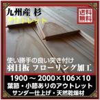 アウトレット木材杉加工板(羽目板)本実F1900*106*10:サンダー仕上/34枚:2坪(葉節あるだけ)送料無料