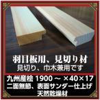 桧 見切り材1900×40×17/1本 羽目板と同時購入で送料込(一部除く)10mm用か9.5mm用か要選択