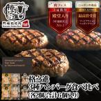 ハンバーグ取り寄せ 冷凍 ギフト 高級 3種の格之進ハンバーグセット各2個 牛肉 無添加