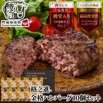 ハンバーグ 冷凍 格之進 金格ハンバーグ 10個セット お歳暮 御歳暮 ギフト 2021 肉