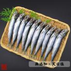 干物 冷凍 無添加 うるめのブキ(頬刺し)10尾入  伊勢志摩  国産魚