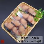 干物 冷凍 無添加 しいらの切身300g入 伊勢志摩  三重県産魚