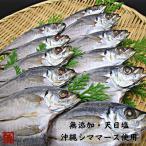 【送料無料】業務用 干物 無添加 真あじの干物 20枚 単品 冷凍 国産魚 伊勢志摩