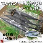 干物 冷凍 さんまの丸干し 伊勢志摩  国産魚 冷凍商品同梱可能