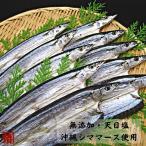 【送料無料】業務用 干物 無添加 さんまの干物 20枚 単品 冷凍 国産魚 伊勢志摩
