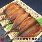 干物 冷凍 あじのみりん干し4〜5枚入 伊勢志摩  三重県産魚