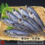 干物 冷凍 無添加 (小あじ)真あじの丸干し300g入 伊勢志摩  三重県産魚