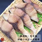 干物 冷凍 ぶり切身(塩干し)270g入 伊勢志摩 三重県産魚