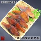 干物 冷凍 ぶりの柚庵干し 柚子ぶり 伊勢志摩 三重県産魚