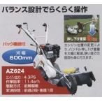 共立 やまびこ 畦草刈機 AZ624A