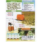 ハセガワ 除草剤散布機大豆用 BS300ーDS7