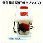 ハツタ 背負動力噴霧器 GSP825