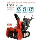 ホンダ 除雪機 HSS1170n