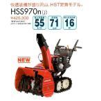 ホンダ 除雪機 HSS970n