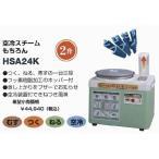 共立 やまびこ 餅つき機 空冷スチームもちろん HSA24K