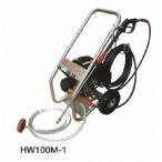 ハツタ 農機洗浄機 HW100M-1