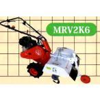 マメトラ リターンカルチ 耕運機 MRV-2F.B