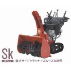 フジイ 除雪機 SK708M