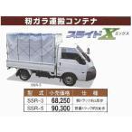 【送料無料】笹川 籾ガラ運搬コンテナ SSR-3 軽トラック用