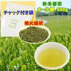 お茶 番茶 緑茶 日本茶 秋冬番茶 500g入り 保存に便利なチャック付き袋  業務用 送料無料