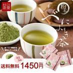 お茶 粉末べにふうき茶 鹿児島産 お得な3個セット 150g 湯呑み750杯分 送料無料 緑茶 べにふうき セール