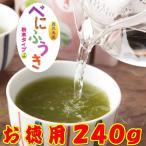 お茶 緑茶 べにふうき お徳用 業務用 粉末べにふうき茶 鹿児島産 240g 送料無料 セール
