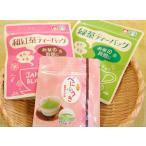 お茶 緑茶 べにふうき 和紅茶ティーバッグ 緑茶ティーバッグ 送料無料 セール