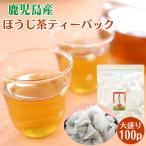 お茶 鹿児島産 ほうじ茶ティーパック 3g×100個 送料無料 業務用 焙じ茶 ほうじ茶 ティーバッグ