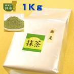 お茶 西尾の抹茶 1Kg 抹茶 愛知県産 西尾産 業務用 送料無料 お茶のカクト