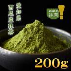 お茶 西尾の抹茶 240g 愛知県産 抹茶 西尾産 業務用 付属スプーンで約1200杯分 送料無料 お茶のカクト