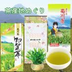 お茶 緑茶 日本茶 煎茶 茶産地めぐり 100g3本 知覧茶 森の茶 茶娘ちゃんの菊川茶 煎茶 令和元年産 送料無料