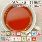 プチギフト選べる15種類 和紅茶ティーバッグ 8袋入り 紅茶 ティーパック バレンタイン ホワイトデー 退職 お返し 送料無料