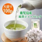 お茶 緑茶 日本茶 鹿児島産 緑茶ティーパック 100個 送料無料 業務用 煎茶 冷茶 ティーバッグ