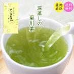 2018年産 新茶 お茶 緑茶 深蒸し煎茶 やぶきた茶 100g 菊川茶 お茶のカクト 送料無料