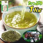 お茶 緑茶 日本茶 煎茶 茶農家の愛用茶 とってもお得な1キロパック 令和元年産 1kg 業務用 送料無料