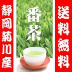 お茶 番茶 緑茶 日本茶 菊川番茶 たっぷり1キロ 緑茶 1kg 業務用 送料無料