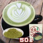 お茶 抹茶 愛知県産 西尾の抹茶 50g スイーツ作りに お点前練習用に最適 送料無料 ポイント消化