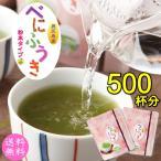 お茶 緑茶 お茶のカクト 『粉末べにふうき茶』 2個セット付属スプーンで約200杯分 【送料無料】【鹿児島産】