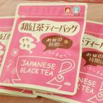 お茶 紅茶 紅茶ティーバッグ 和紅茶 15個入り2セット 送料無料 ポイント消化