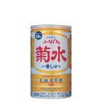 菊水ふなくち一番しぼり 本醸造生原酒  200ML