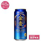 【2ケースパック】サントリー金麦 500ml×48缶  500ML*48ホン 1セット