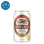 キリン ラガー 350ml缶350ML×24缶