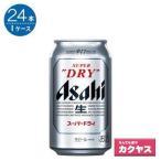 アサヒ スーパードライ 350ml缶 350ML × 24缶