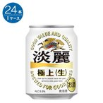 麒麟 淡麗 極上  250ml缶     250ML × 24缶