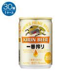 キリン 一番搾り 135ml缶  135ML× 30缶