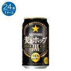 サッポロ 麦とホップ   350ml缶  350ML× 24缶