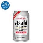 アサヒ ドライゼロ  350ml缶 (ノンアルコール)  350ML× 24本