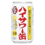 ハイサワー レモン 350ml 缶 350ML × 24本