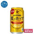 サッポロ 麦とホップ The gold 350ml 缶  350ML× 24缶