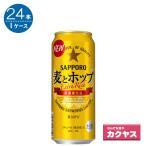 サッポロ 麦とホップ The gold 500ml 缶  500ML× 24缶